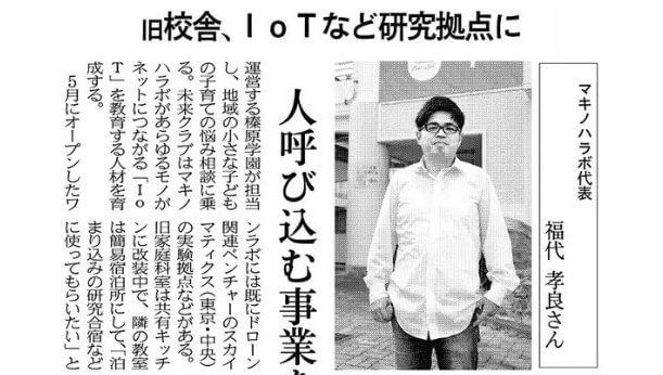 代表福代が日経新聞に掲載されました!