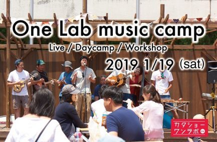 One Lab music camp 開催