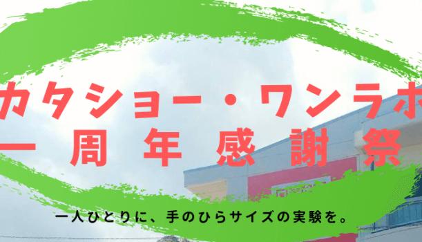 カタショー・ワンラボ一周年記念祭